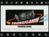 DRAGONMUSIKK-TRANSFLAMM TT2_CHINESE