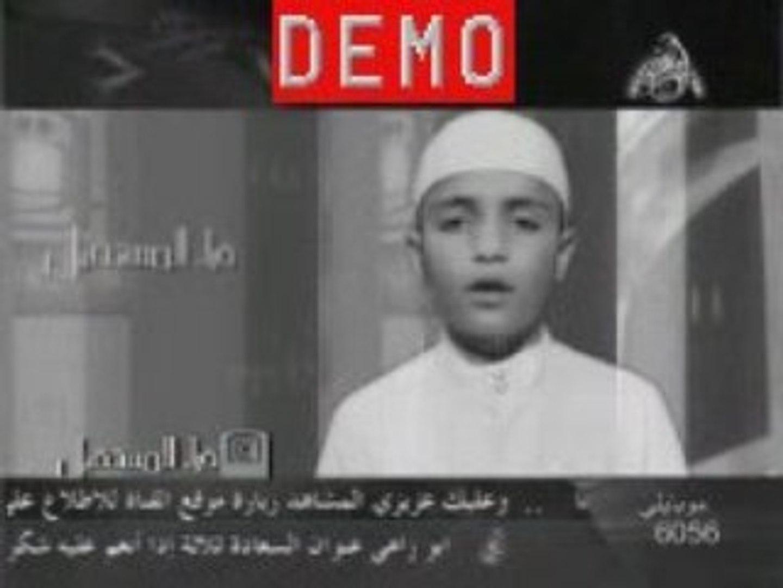 تلاوة جميلة للطفل أحمد سعود