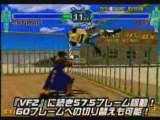 Sega Ages Fighting Vipers - Trailer japonais PS2