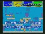 Sega Ages SDI & Quartet - Trailer japonais PS2