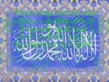 Tawhid (L'Unicité de Dieu)
