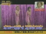 Nino et Ohno