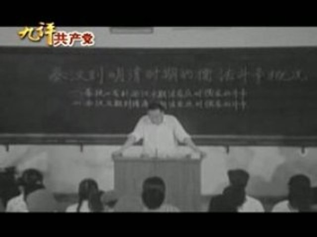 (1) 9 Commentaries on the communist party, part 1