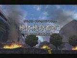 Zettai Zetsumei Toshi 3 - PSP - TGS 2008 Trailer