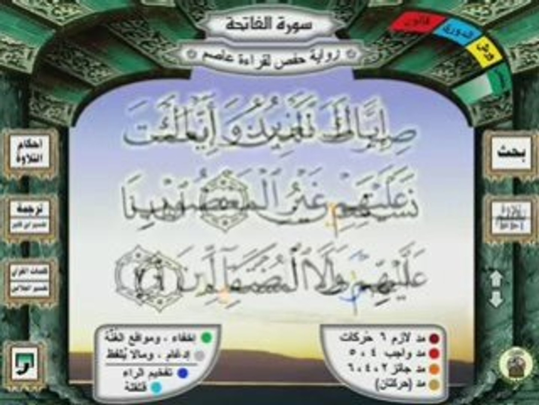 سعود بن إبراهيم الشريم ـ رواية حفص عن عاصم 1