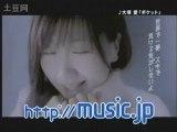 Ai Otsuka - Pocket Single CM