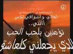 تايتك غرام احمد الشريف مهلك يا حب