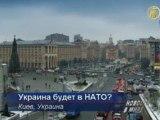 Украина будет в НАТО?