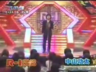 中山功太 R-1グランプリ2009「時報」