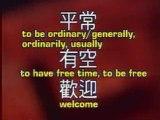 Chinese Beginner - Chinois Debutant - Lesson 18