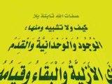 The Aqeedah of Imam Ahmad Salafi - عقيدة أحمد بن حنبل السلفي