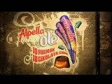 """Alpella Ole 8"""""""