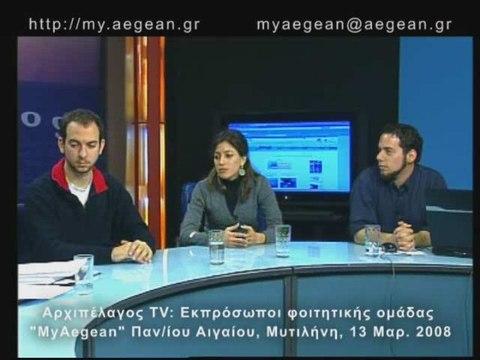 MyAegean team members interview on 'Archipelagos TV'