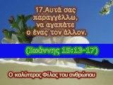 Ο Καλύτερος Φίλος του Ανθρώπου... Ιησούς Χριστός