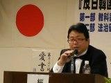 桜井誠が語るWGIP「認罪教育」