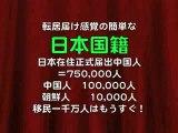 中国人の日本国籍取得は一年間で10万人である!