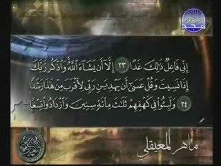 1/2 Coran - Sourat Al kahf  - Maher El ma3ikli