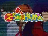 Kodomo No Omocha meets Evangelion